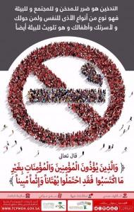 حكم التدخين للعلامة ابن عثيمين رحمه الله