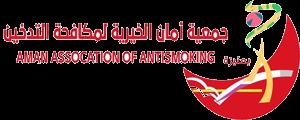 جمعية آمان الخيرية لمكافحة التدخين بعنيزة